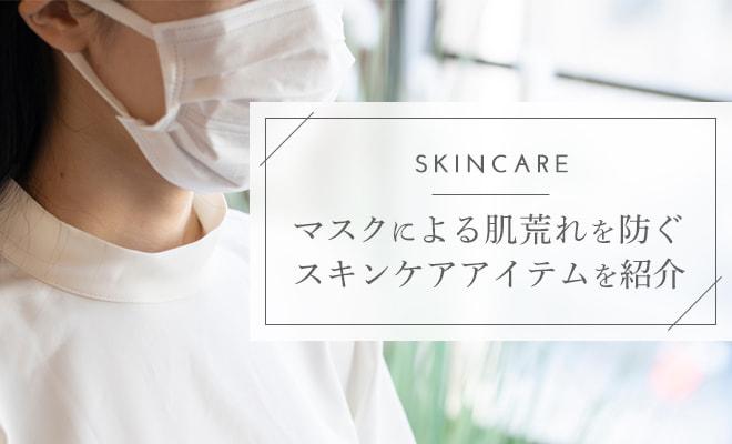 マスクの肌荒れを防ぐスキンケア!おすすめアイテム・対策