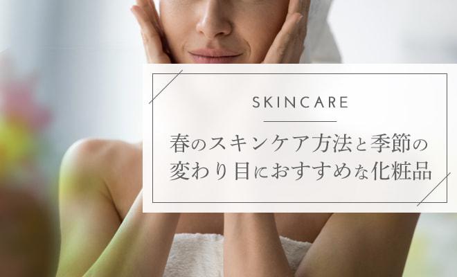 春のスキンケア方法!肌荒れの原因やおすすめ化粧品