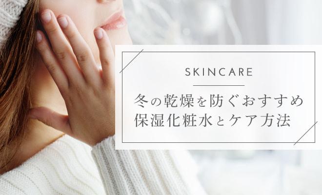 冬のスキンケアにおすすめの保湿化粧品やケア方法