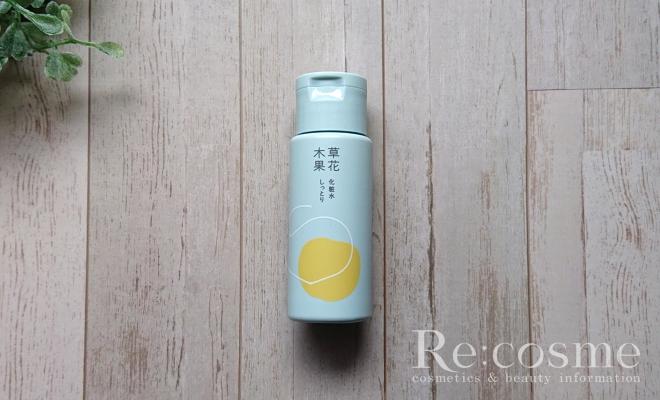 草花木果の化粧水