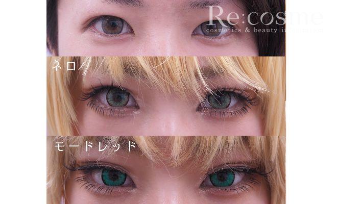目を開いたアイメイクの比較