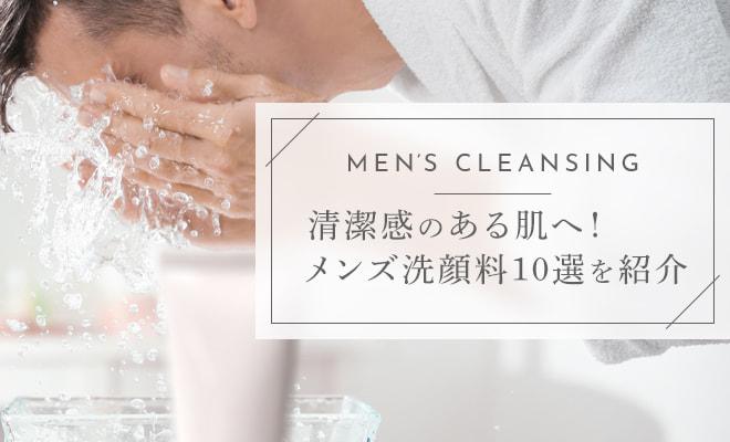 メンズ洗顔料おすすめ10選!使い方も紹介