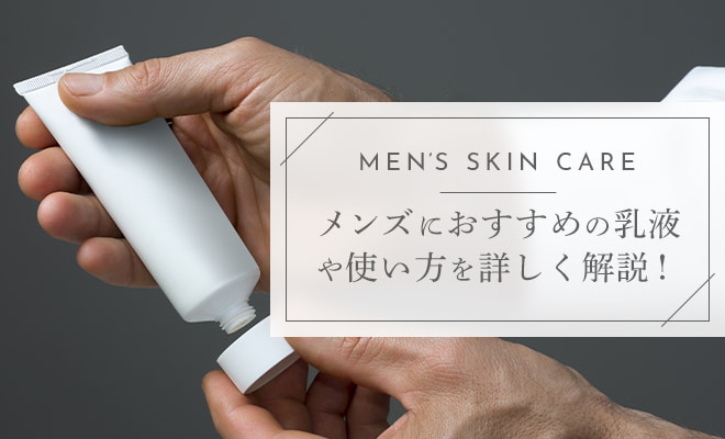 メンズにおすすめの乳液10選!必要な保湿成分を紹介