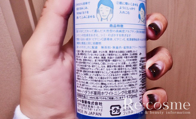 白潤の美白化粧水の写真